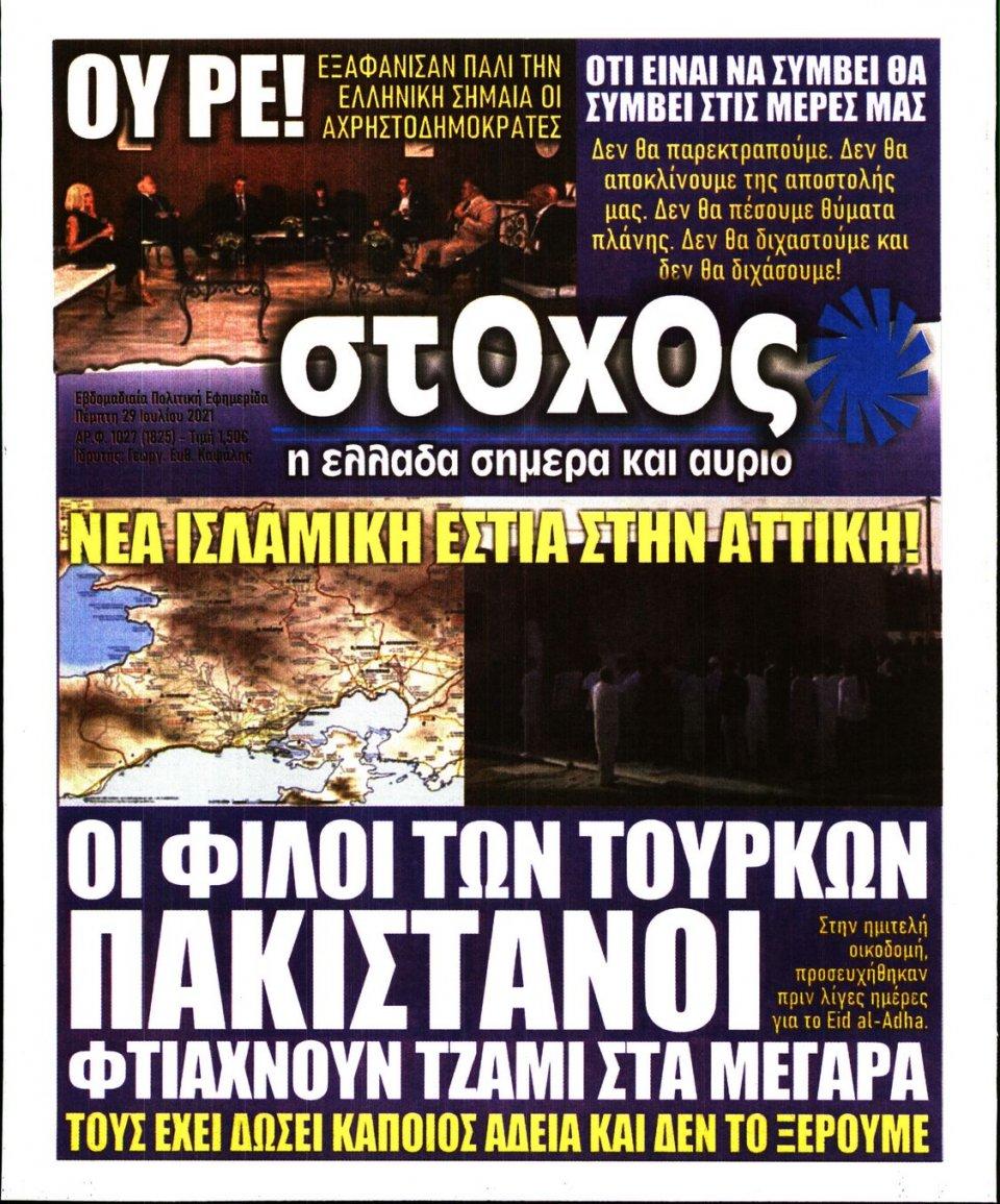 Πρωτοσέλιδο Εφημερίδας - ΣΤΟΧΟΣ - 2021-07-29