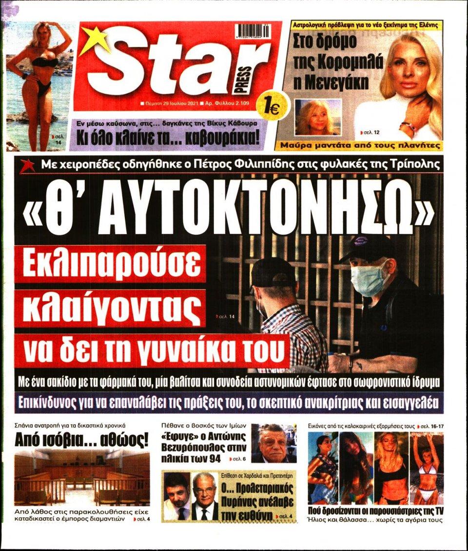 Πρωτοσέλιδο Εφημερίδας - STAR PRESS - 2021-07-29