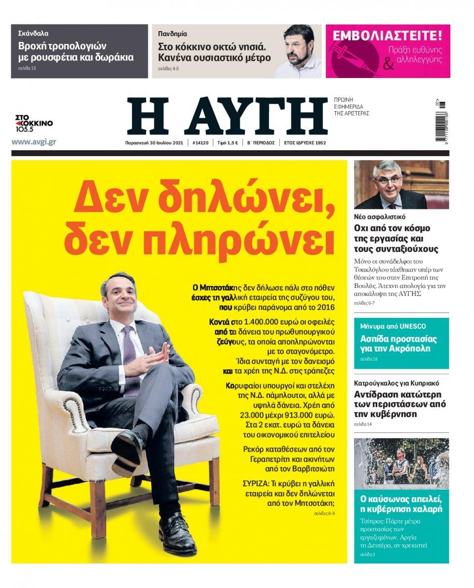 Πρωτοσέλιδο Εφημερίδας - Αυγή - 2021-07-30