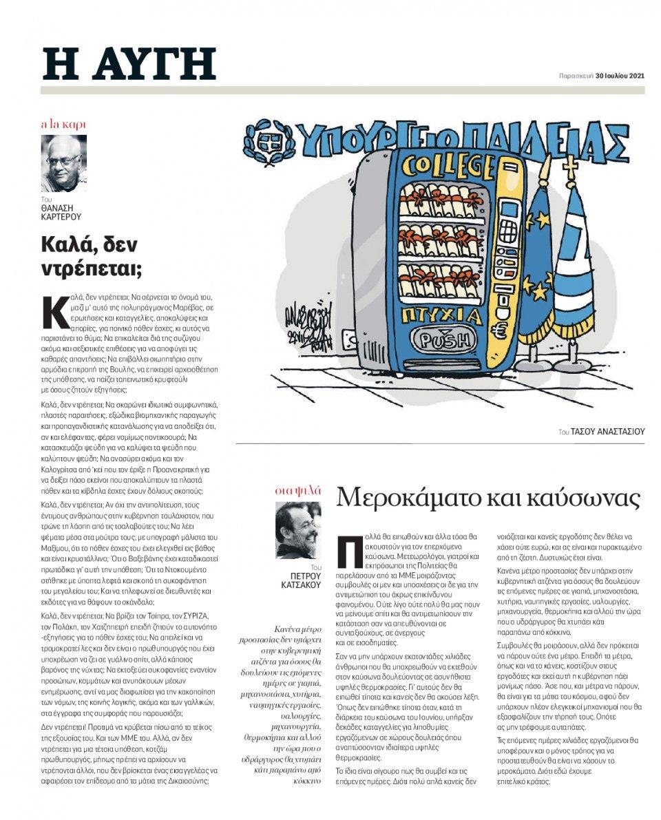 Οπισθόφυλλο Εφημερίδας - Αυγή - 2021-07-30