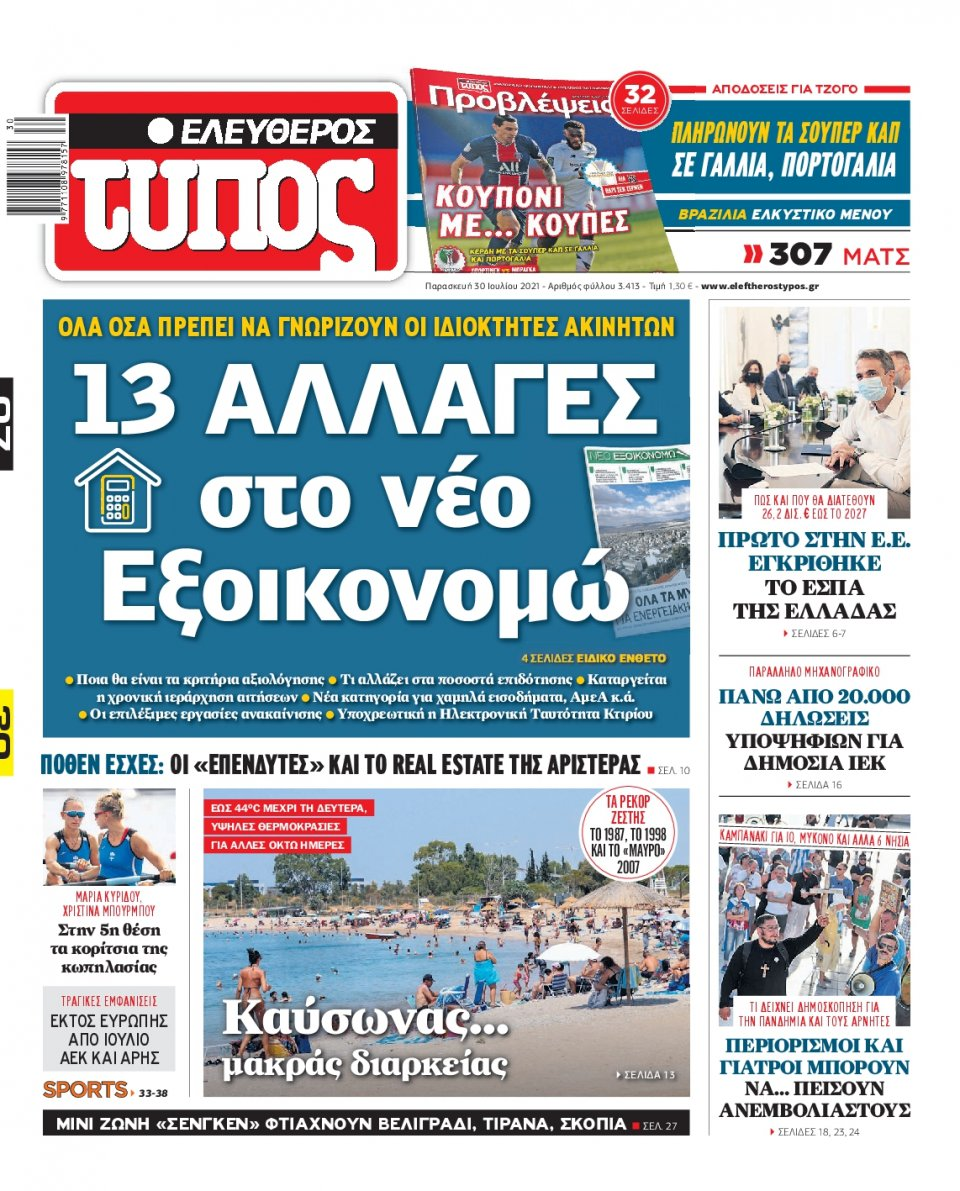 Πρωτοσέλιδο Εφημερίδας - Ελεύθερος Τύπος - 2021-07-30