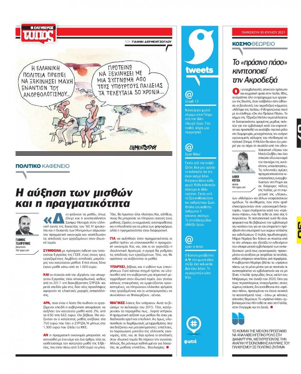 Οπισθόφυλλο Εφημερίδας - Ελεύθερος Τύπος - 2021-07-30