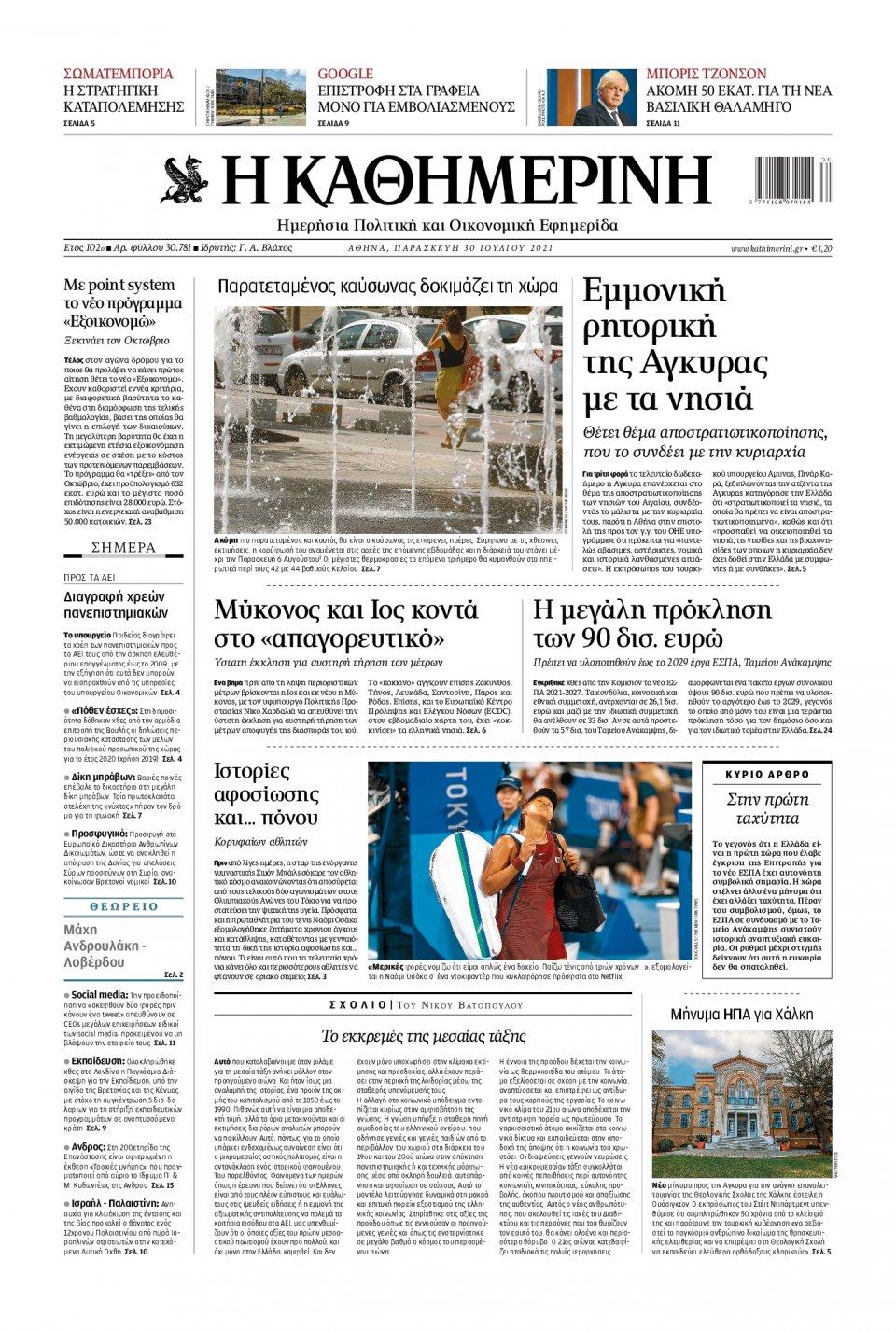 Πρωτοσέλιδο Εφημερίδας - Καθημερινή - 2021-07-30