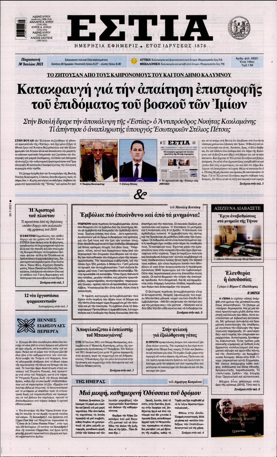 Πρωτοσέλιδο Εφημερίδας - Εστία - 2021-07-30