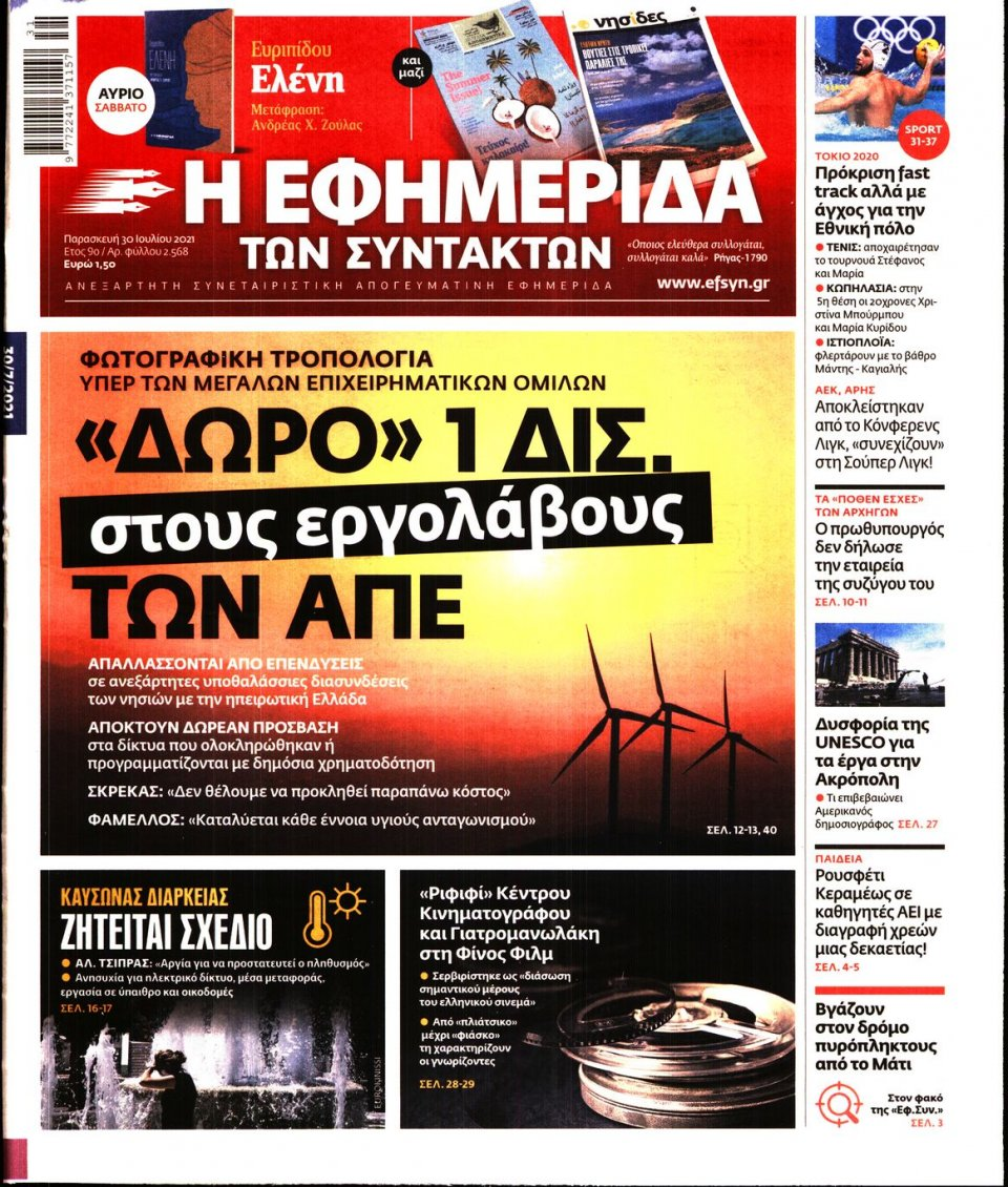 Πρωτοσέλιδο Εφημερίδας - Η ΕΦΗΜΕΡΙΔΑ ΤΩΝ ΣΥΝΤΑΚΤΩΝ - 2021-07-30