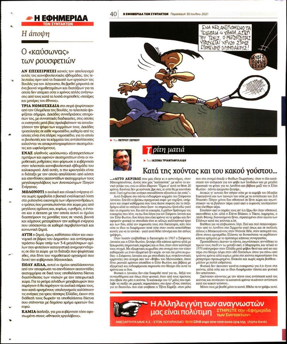 Οπισθόφυλλο Εφημερίδας - Η ΕΦΗΜΕΡΙΔΑ ΤΩΝ ΣΥΝΤΑΚΤΩΝ - 2021-07-30