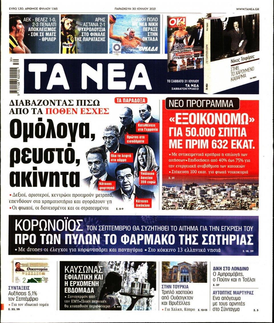 Πρωτοσέλιδο Εφημερίδας - Τα Νέα - 2021-07-30