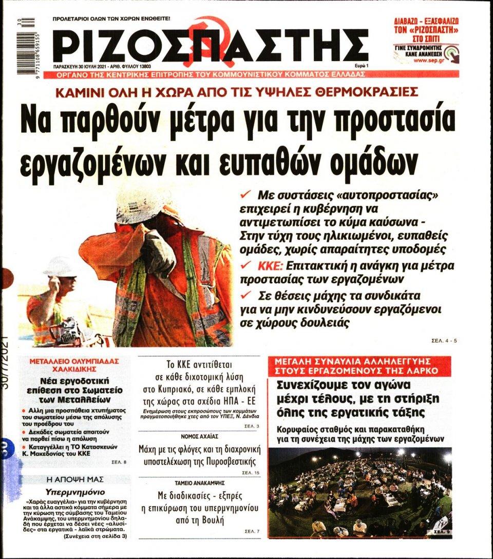 Πρωτοσέλιδο Εφημερίδας - Ριζοσπάστης - 2021-07-30