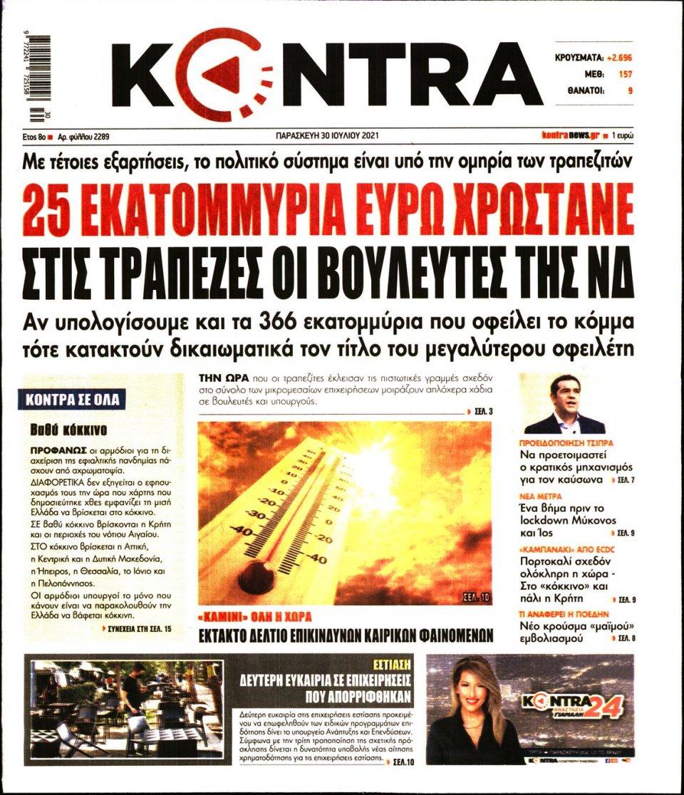 Πρωτοσέλιδο Εφημερίδας - KONTRA NEWS - 2021-07-30