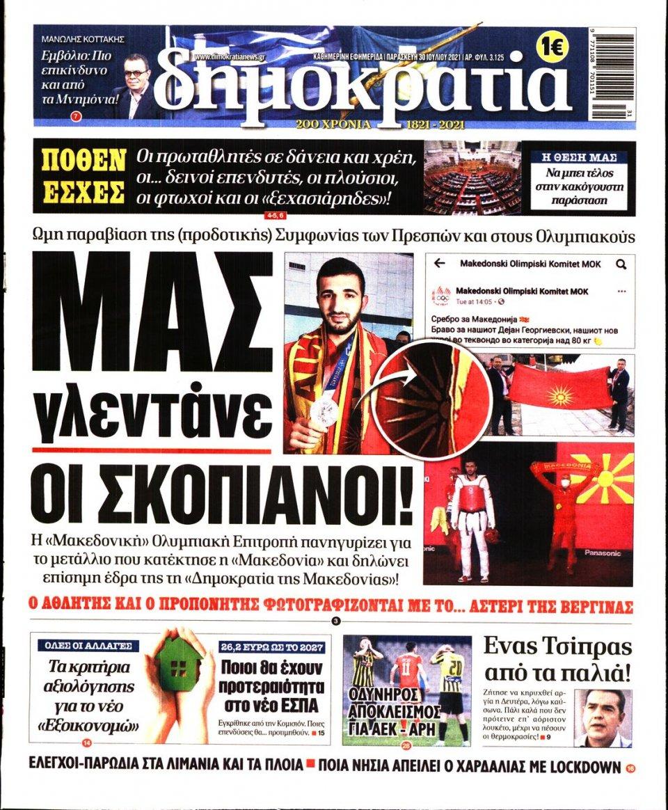 Πρωτοσέλιδο Εφημερίδας - ΔΗΜΟΚΡΑΤΙΑ - 2021-07-30