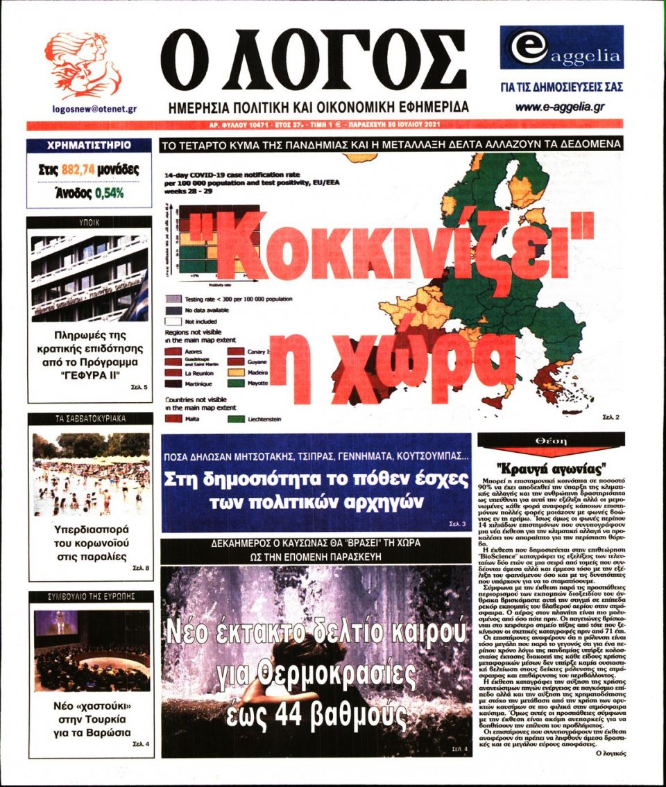 Πρωτοσέλιδο Εφημερίδας - Λόγος - 2021-07-30