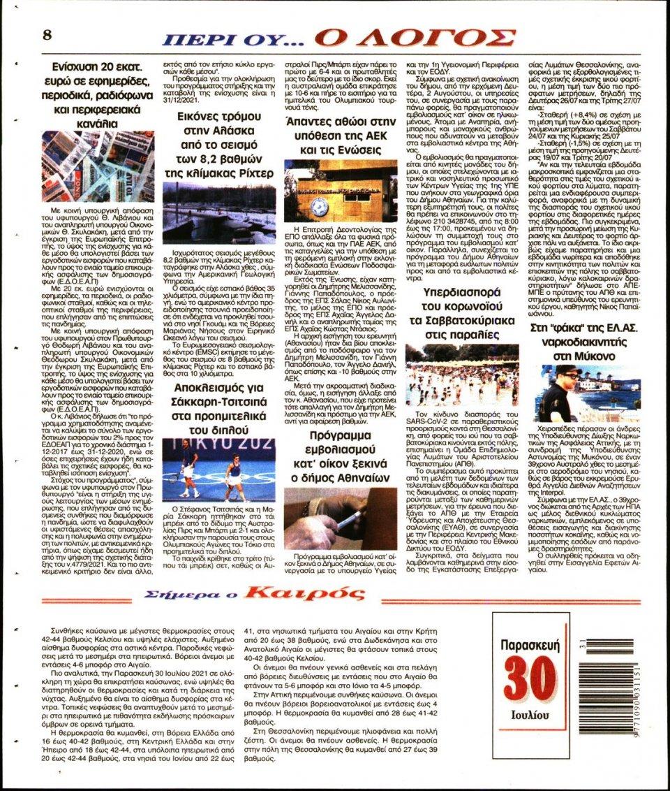 Οπισθόφυλλο Εφημερίδας - Λόγος - 2021-07-30