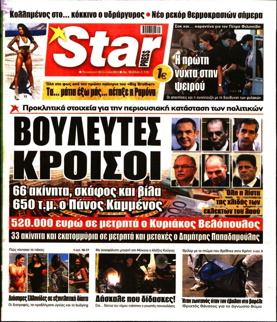 Πρωτοσέλιδο Εφημερίδας - STAR PRESS - 2021-07-30