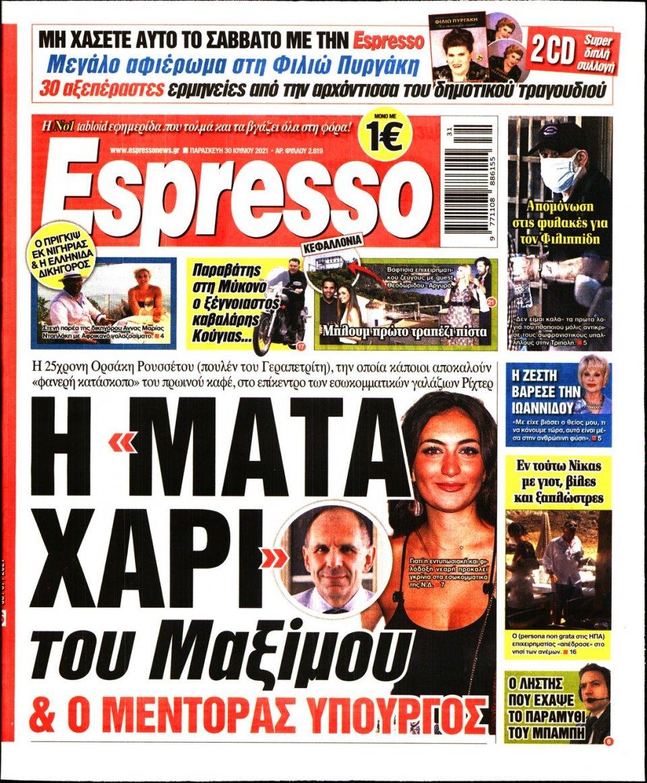 Πρωτοσέλιδο Εφημερίδας - Espresso - 2021-07-30