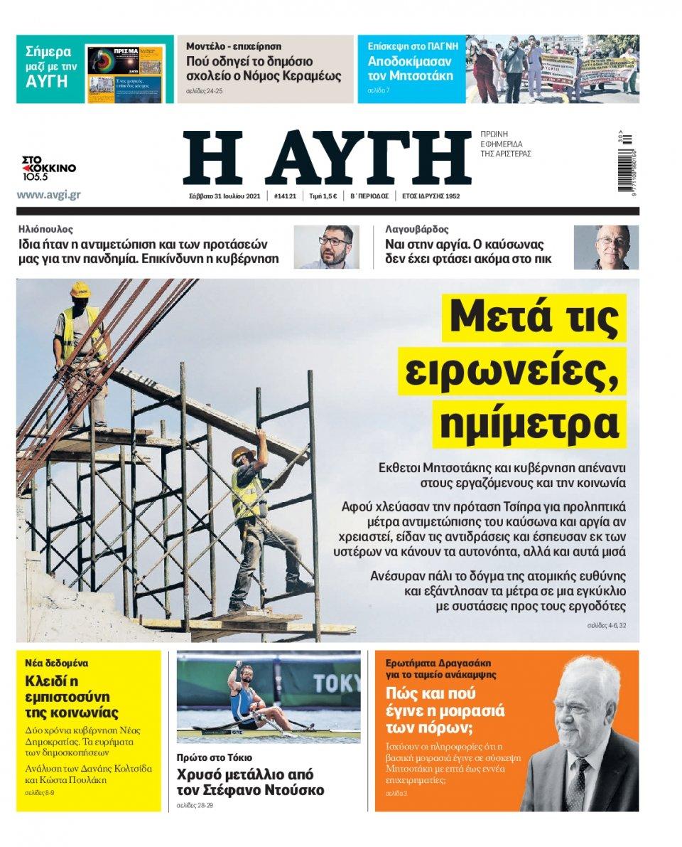 Πρωτοσέλιδο Εφημερίδας - Αυγή - 2021-07-31