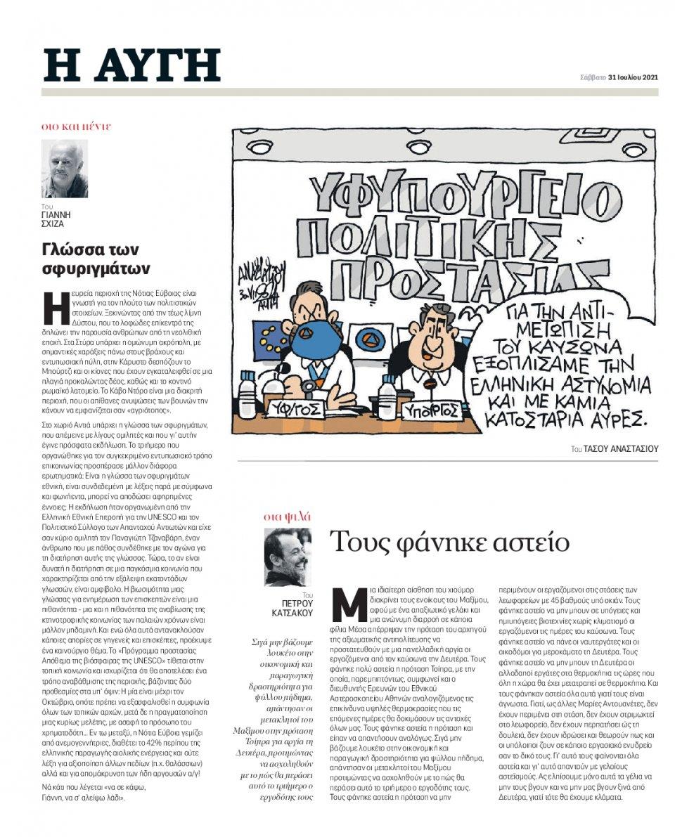 Οπισθόφυλλο Εφημερίδας - Αυγή - 2021-07-31