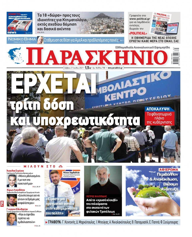 Πρωτοσέλιδο Εφημερίδας - ΤΟ ΠΑΡΑΣΚΗΝΙΟ - 2021-07-31