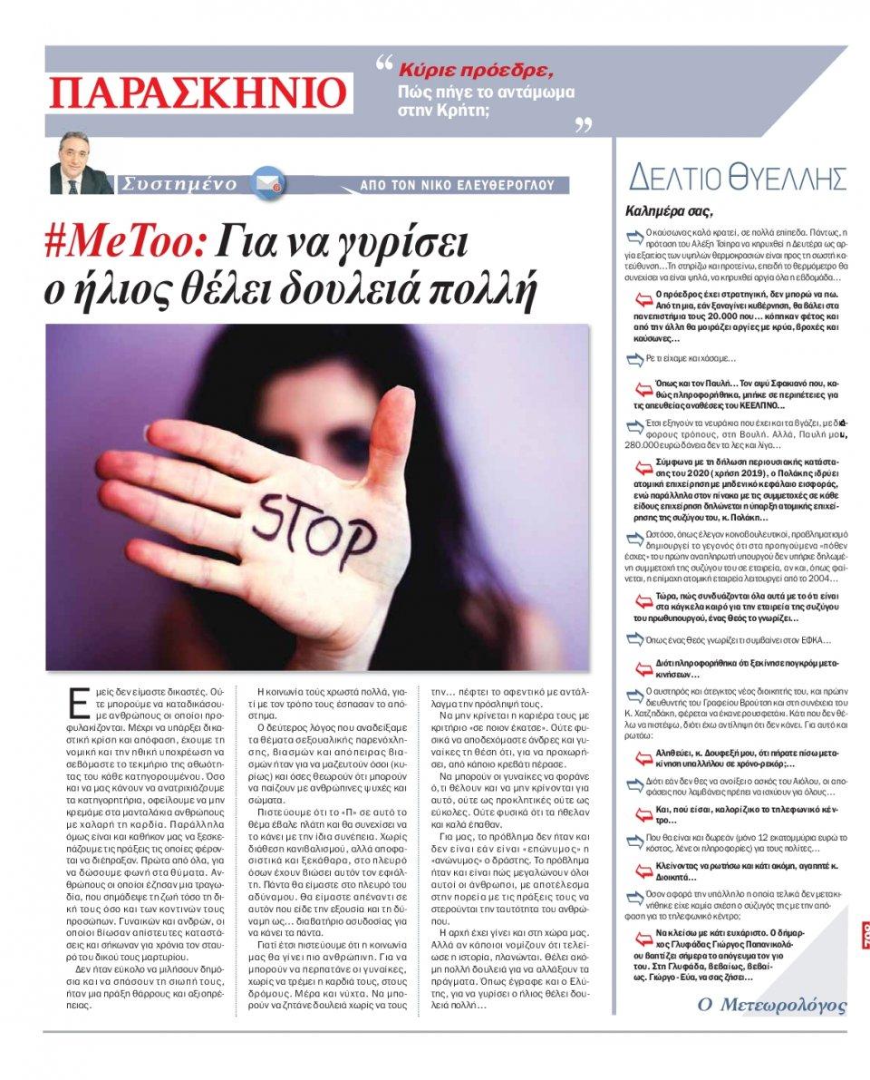 Οπισθόφυλλο Εφημερίδας - ΤΟ ΠΑΡΑΣΚΗΝΙΟ - 2021-07-31