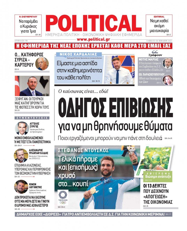 Πρωτοσέλιδο Εφημερίδας - POLITICAL - 2021-07-31