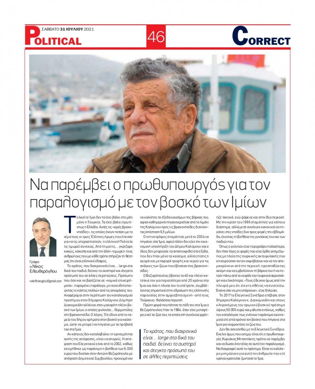 Οπισθόφυλλο Εφημερίδας - POLITICAL - 2021-07-31