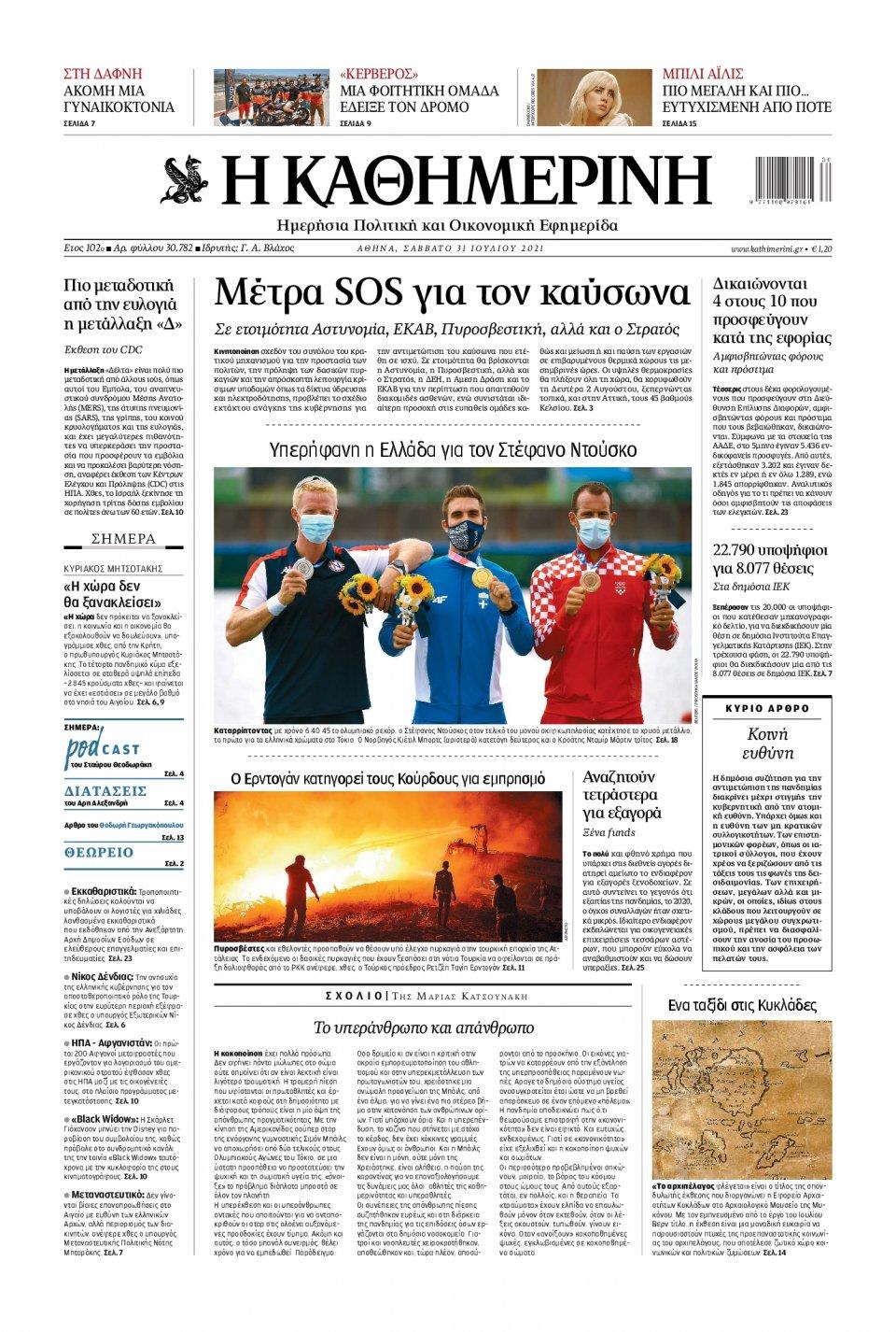 Πρωτοσέλιδο Εφημερίδας - Καθημερινή - 2021-07-31