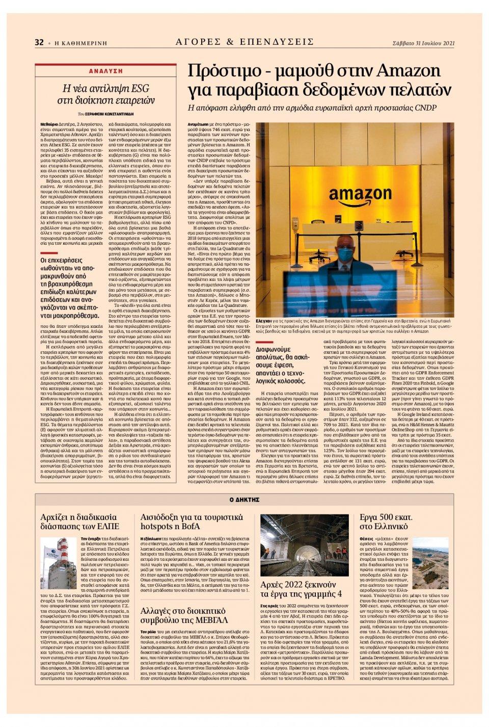 Οπισθόφυλλο Εφημερίδας - Καθημερινή - 2021-07-31