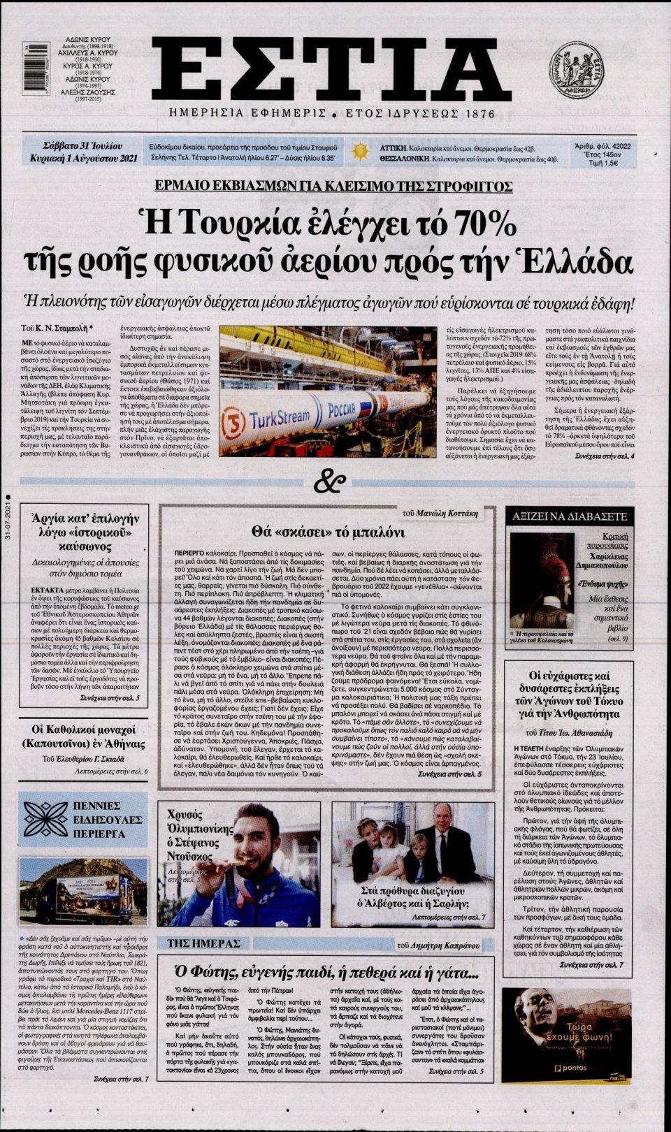 Πρωτοσέλιδο Εφημερίδας - Εστία - 2021-07-31
