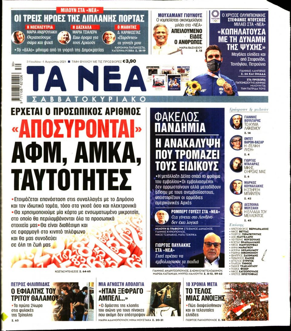 Πρωτοσέλιδο Εφημερίδας - Τα Νέα - 2021-07-31