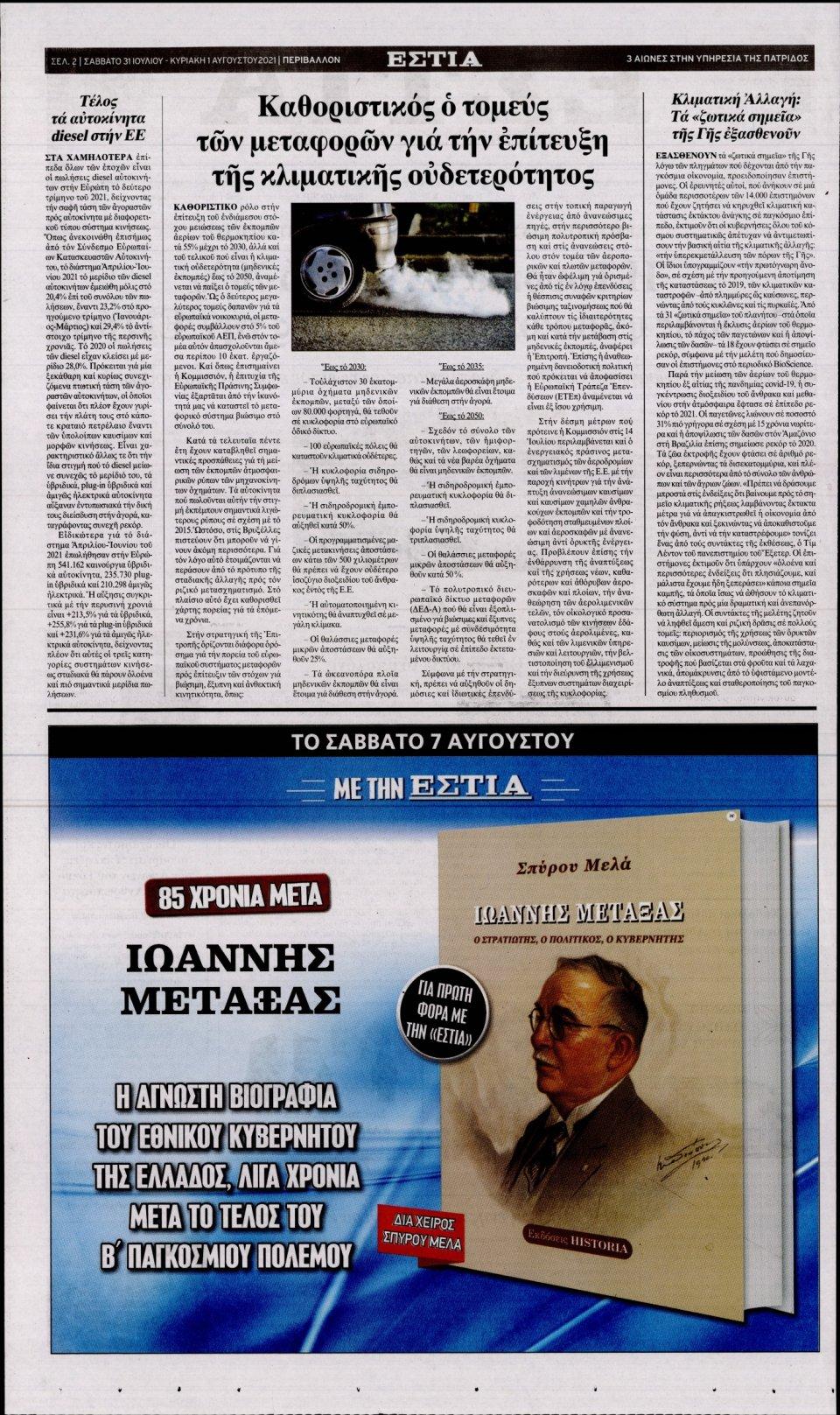 Οπισθόφυλλο Εφημερίδας - Εστία - 2021-07-31