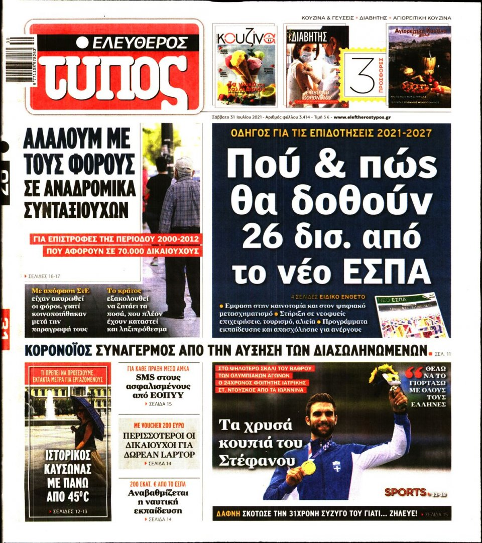 Πρωτοσέλιδο Εφημερίδας - Ελεύθερος Τύπος - 2021-07-31