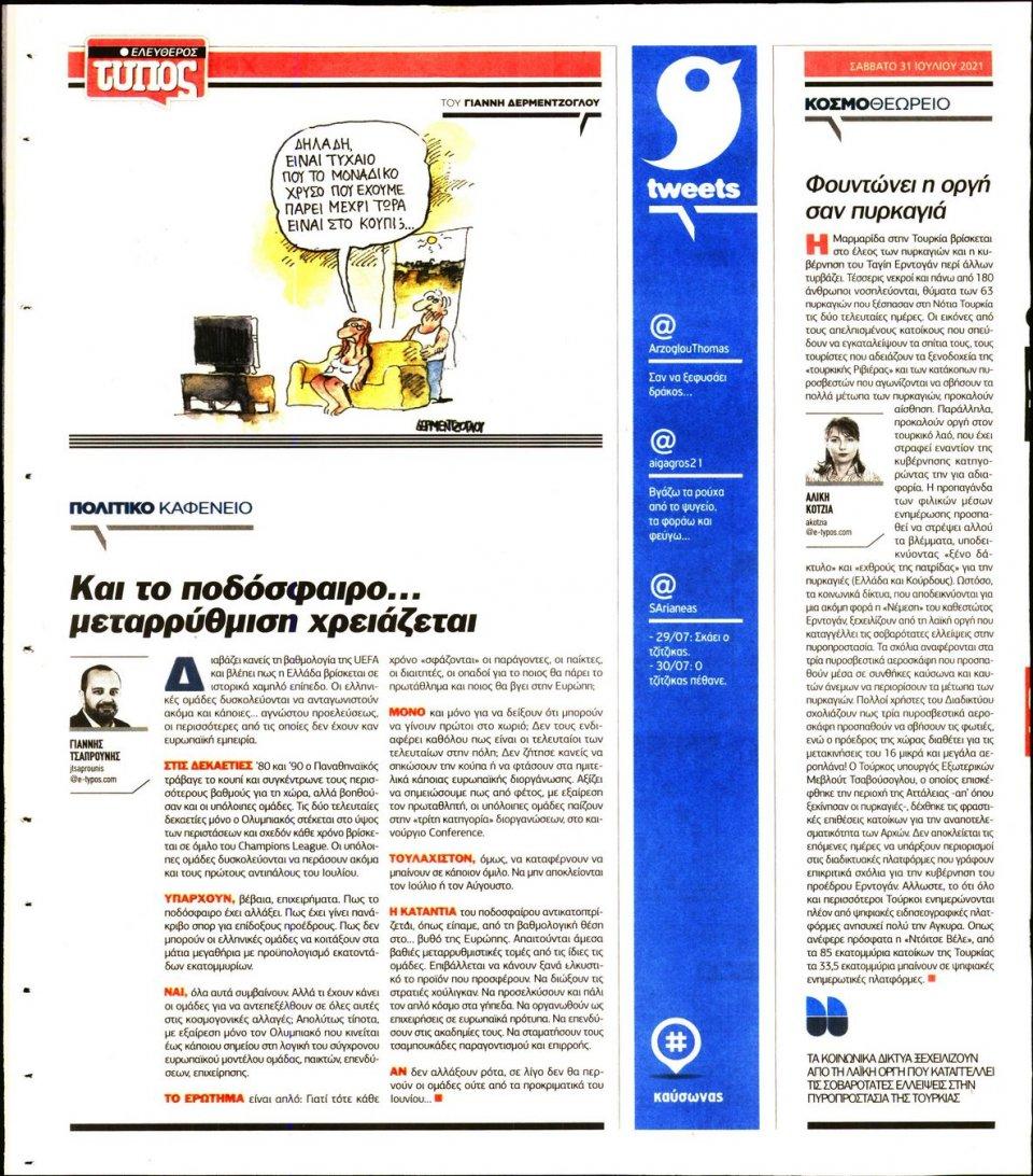 Οπισθόφυλλο Εφημερίδας - Ελεύθερος Τύπος - 2021-07-31