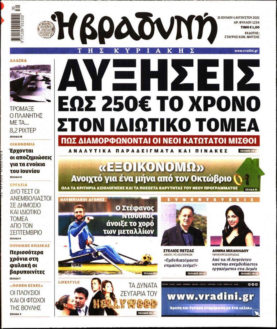 Πρωτοσέλιδο Εφημερίδας - ΒΡΑΔΥΝΗ ΤΗΣ ΚΥΡΙΑΚΗΣ - 2021-07-31