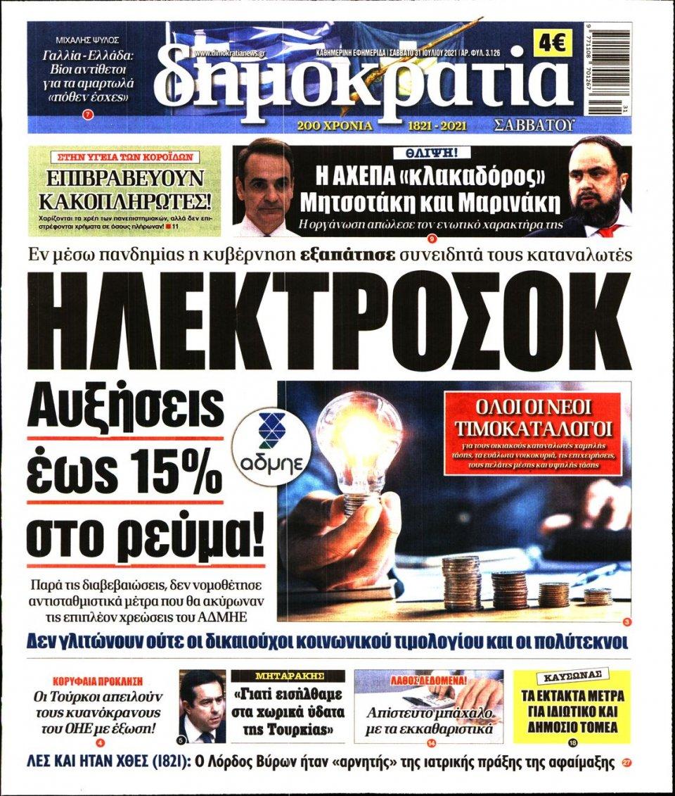 Πρωτοσέλιδο Εφημερίδας - ΔΗΜΟΚΡΑΤΙΑ - 2021-07-31