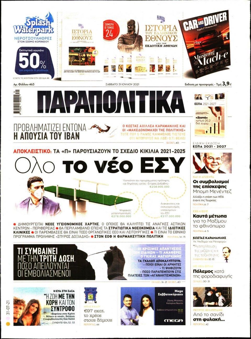 Πρωτοσέλιδο Εφημερίδας - ΠΑΡΑΠΟΛΙΤΙΚΑ - 2021-07-31