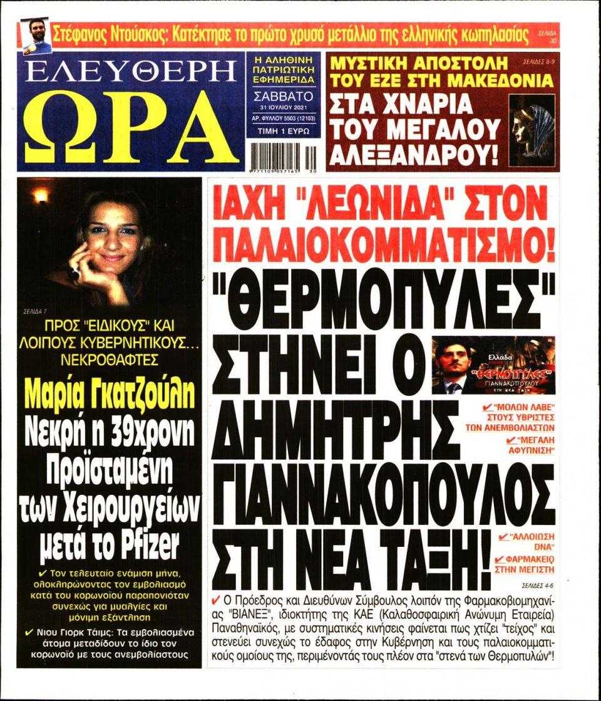 Πρωτοσέλιδο Εφημερίδας - Ελεύθερη Ώρα - 2021-07-31