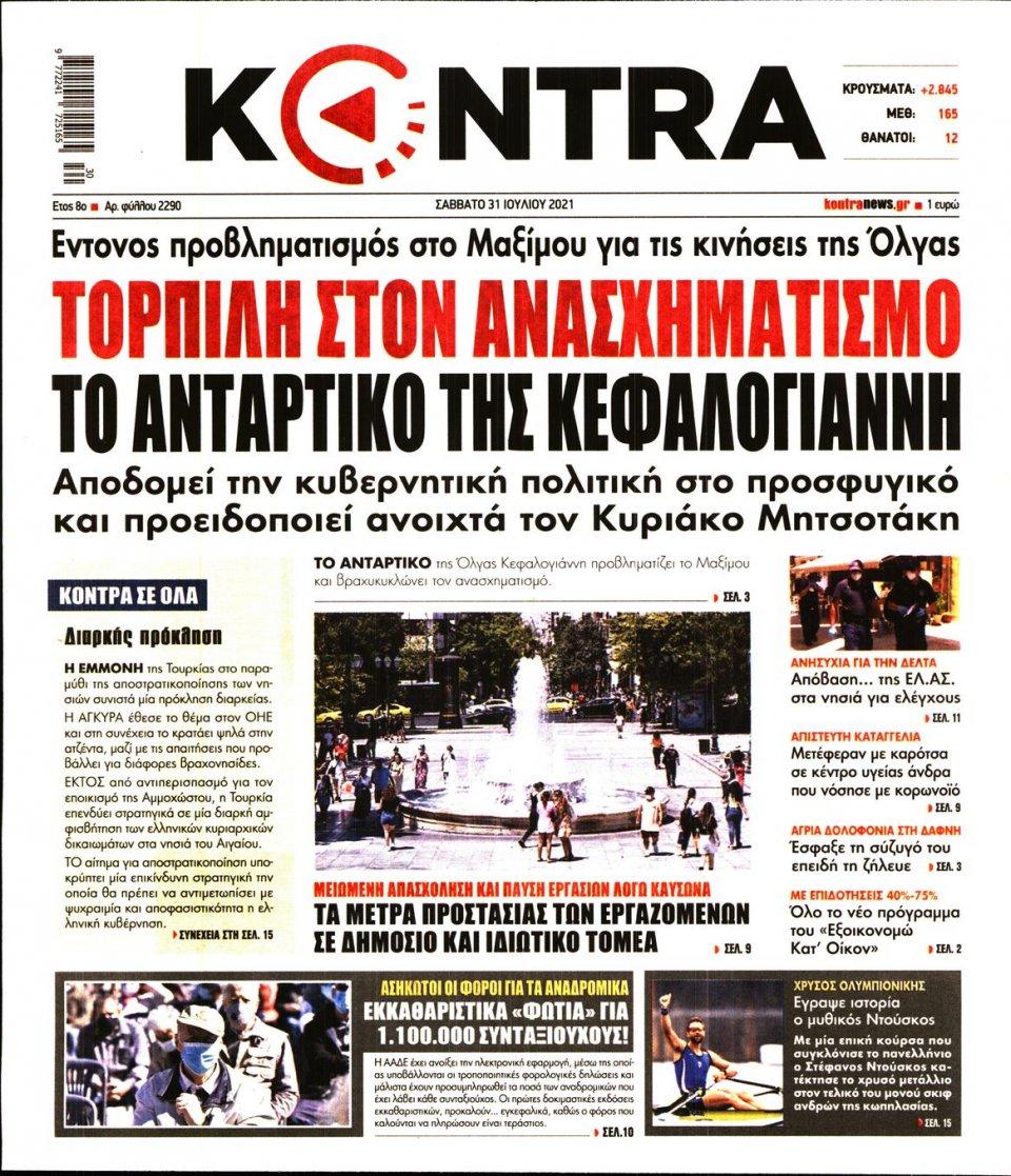 Πρωτοσέλιδο Εφημερίδας - KONTRA NEWS - 2021-07-31