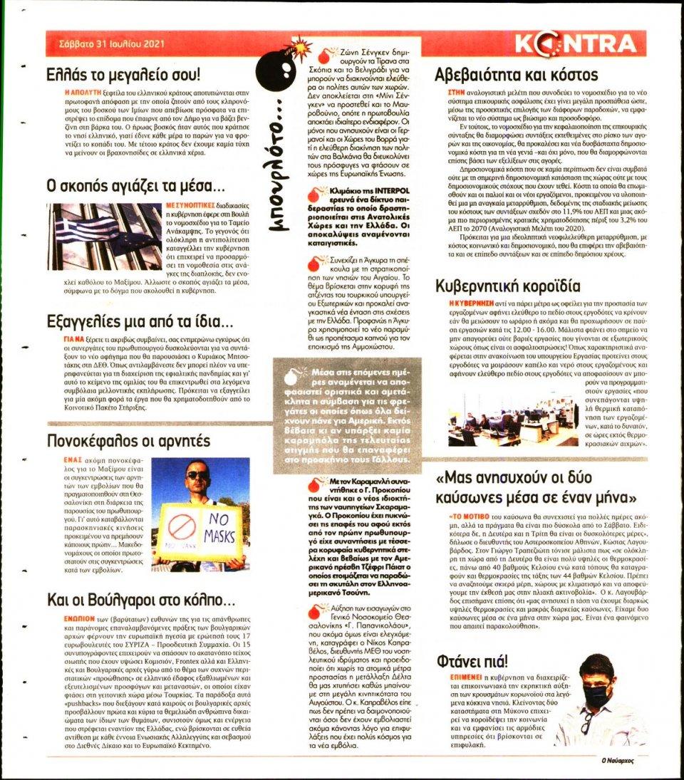 Οπισθόφυλλο Εφημερίδας - KONTRA NEWS - 2021-07-31