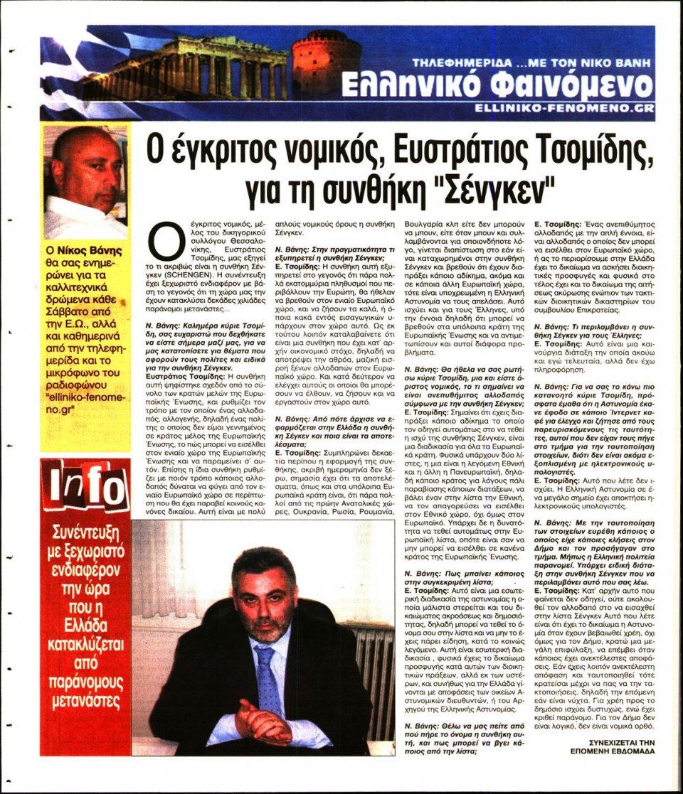 Οπισθόφυλλο Εφημερίδας - Ελεύθερη Ώρα - 2021-07-31