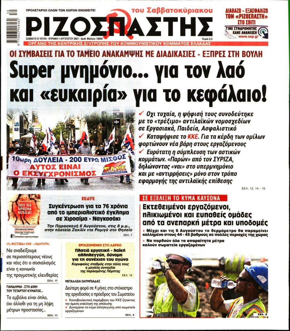 Πρωτοσέλιδο Εφημερίδας - Ριζοσπάστης - 2021-07-31