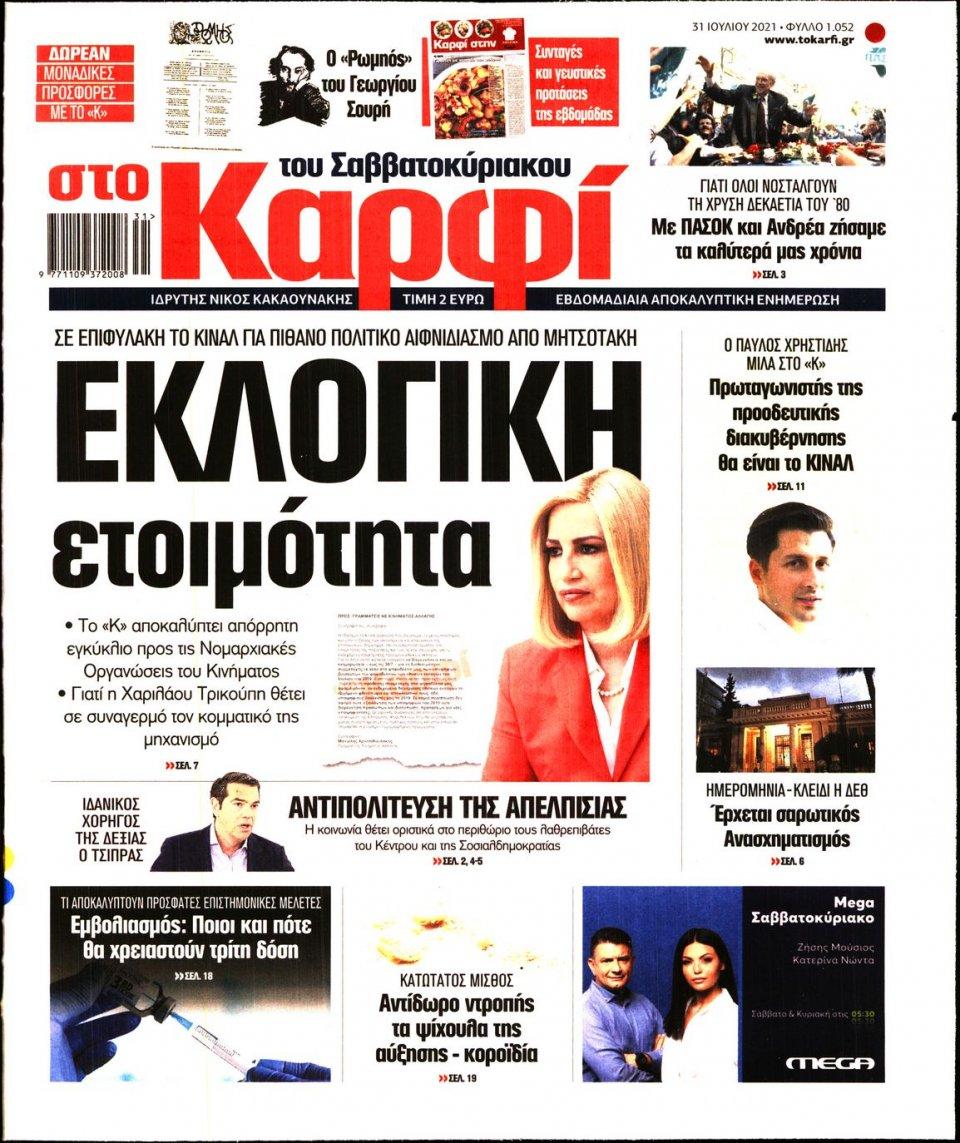 Πρωτοσέλιδο Εφημερίδας - ΚΑΡΦΙ - 2021-07-31
