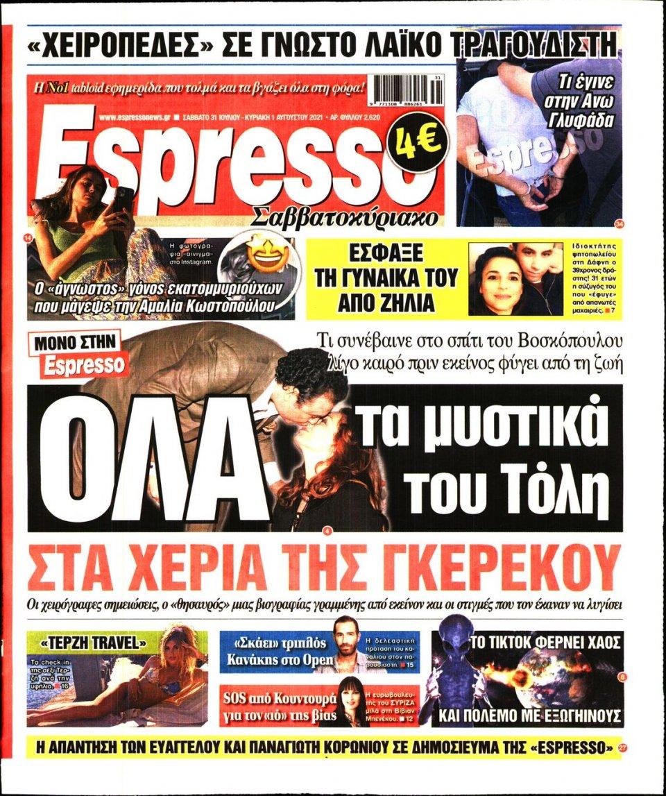 Πρωτοσέλιδο Εφημερίδας - Espresso - 2021-07-31