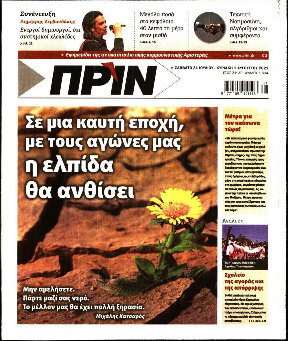 Πρωτοσέλιδο Εφημερίδας - ΠΡΙΝ - 2021-07-31