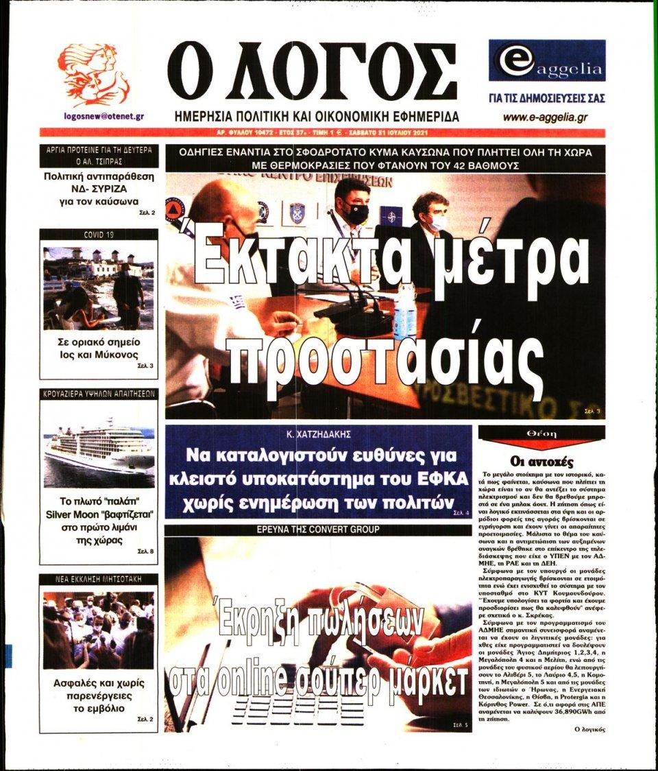 Πρωτοσέλιδο Εφημερίδας - Λόγος - 2021-07-31