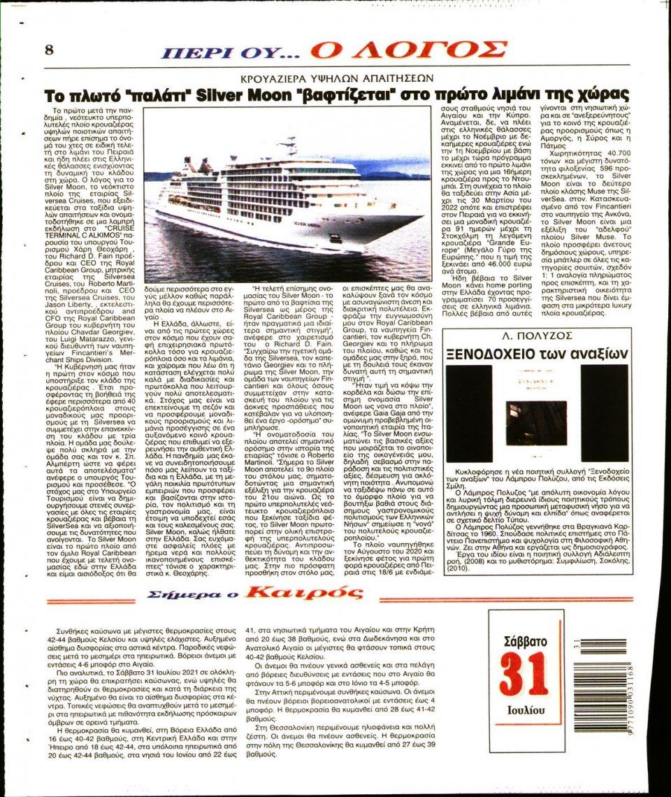 Οπισθόφυλλο Εφημερίδας - Λόγος - 2021-07-31
