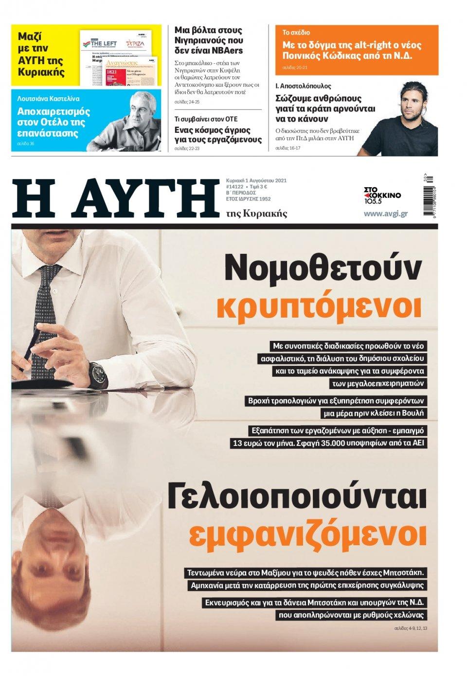 Πρωτοσέλιδο Εφημερίδας - Αυγή - 2021-08-01