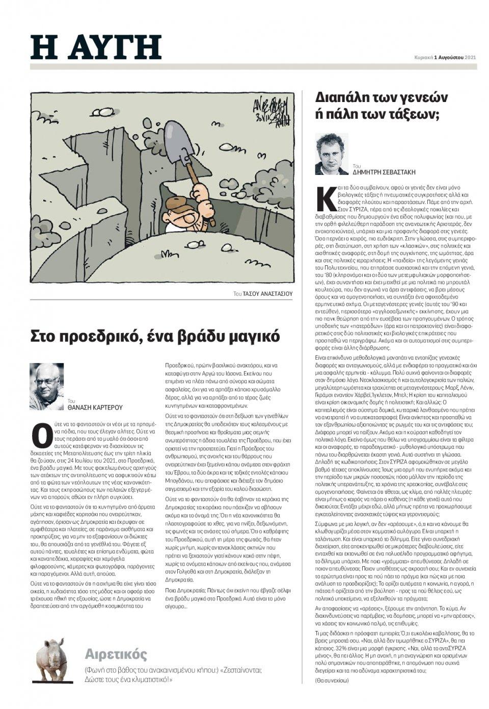 Οπισθόφυλλο Εφημερίδας - Αυγή - 2021-08-01