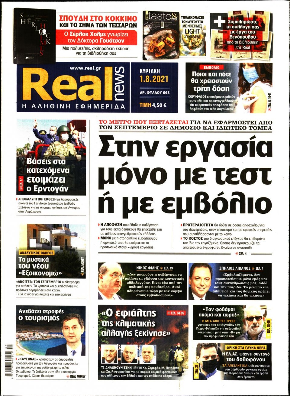 Πρωτοσέλιδο Εφημερίδας - Real News - 2021-08-01