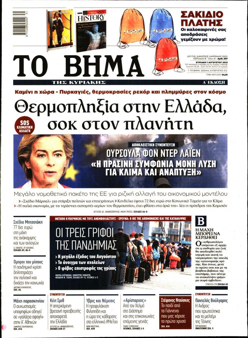 Πρωτοσέλιδο Εφημερίδας - Το Βήμα - 2021-08-01