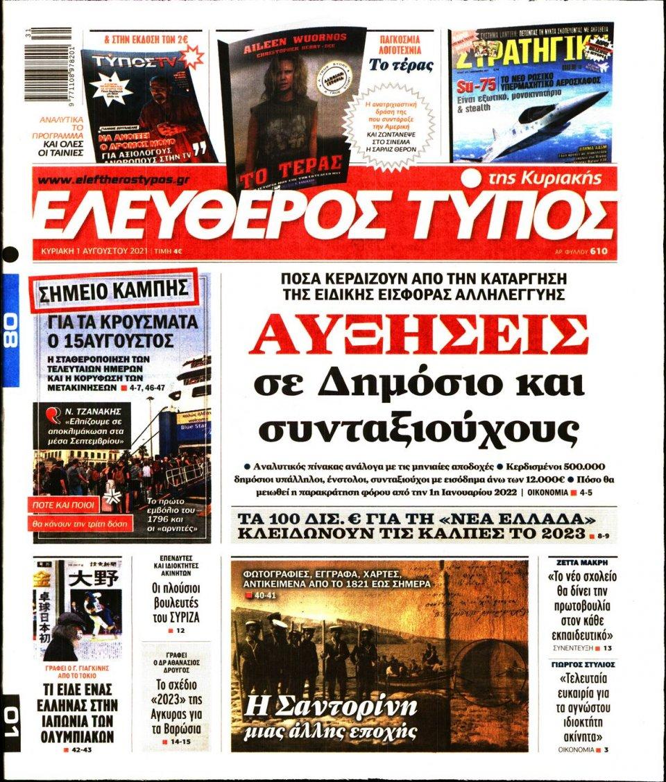 Πρωτοσέλιδο Εφημερίδας - Ελεύθερος Τύπος - 2021-08-01