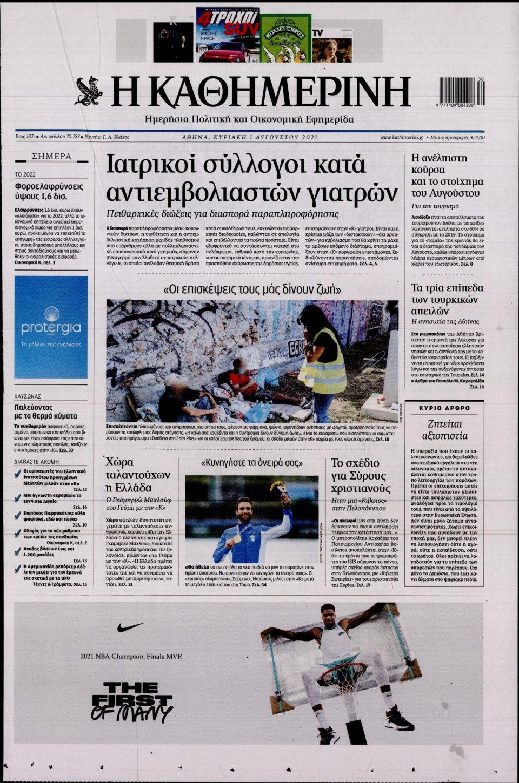 Πρωτοσέλιδο Εφημερίδας - Καθημερινή - 2021-08-01
